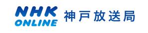 NHK神戸放送局