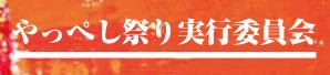 やっぺし祭り実行委員会